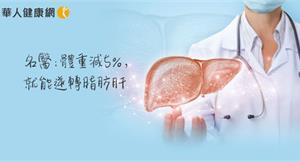 脂肪肝與新陳代謝症候群密切相關!名醫:體重減輕5%,就能逆轉脂肪肝