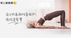 高潮性愛瑜伽,男女趕快練起來!橋式、眼鏡蛇式這4招,讓陰道臀部緊實