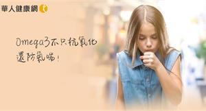 Omega3不只抗氧化還防氣喘?研究:選對不飽和脂肪酸能緩解小兒氣喘發生