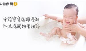 輕忽寶寶皮膚乾癢紅腫,竟埋下過敏進行曲危機?過敏專家陳振寬醫師:「改善寶寶過敏肌,應從日常泡澡做起」