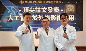 骨折外傷急症AI輔助影像診斷 林口長庚開創新紀元!及時掌握黃金治療時機