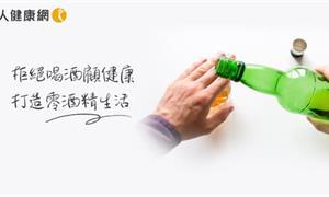 響應5月9日台灣無酒日 千禧世代變身「清醒世代」