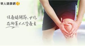 保養膝關節遠離發炎、疼痛有妙招!必吃地中海飲食,補充花椰菜10大營養素