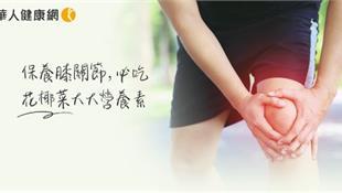 《地中海飲食》保養膝關節遠離發炎