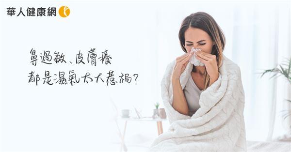 鼻過敏、皮膚癢都是濕氣氣虛大惹禍?中醫異病同治:補肺氣茶飲、四神湯去濕氣
