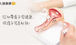 從白帶看子宮健康,保護子宮8秘訣!中醫:白帶多不一定是感染,恐濕氣太大惹禍