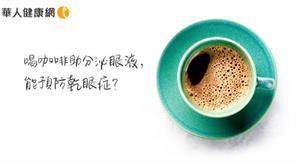 【影音版】喝咖啡助分泌眼液,能預防乾眼症?眼科名醫:補充這些好油,眼睛不爆乾
