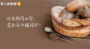 全穀類降血壓,還能減內臟脂肪? 研究:全麥麵包代替白麵包,助減少腹部脂肪