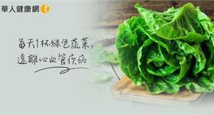 每天吃一杯綠色蔬菜,避免「傷心」? 研究:綠色蔬菜富含硝酸鹽降心血管疾病風險