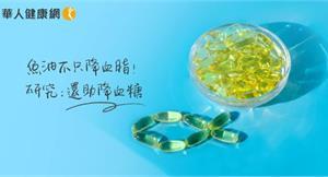 魚油不只降血脂、抗憂鬱!營養師:魚油能提升胰島素敏感、助降血糖
