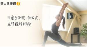 防疫增加免疫力,快做伸展運動!只要5分鐘,拜日式、五行健康操紓解壓力