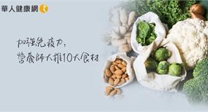 加強免疫力,10大防疫食材上榜!營養師:花椰菜、堅果、大蒜等提升抗氧化力