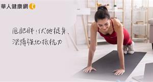 《運動懶人包》肥胖甩不掉?伏地挺身、深蹲中等強度運動,強化抵抗力