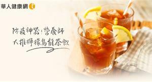 防疫神器:檸檬烏龍茶飲喝了嗎?營養師:必補維生素D、鋅硒5大營養補充劑