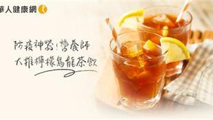 《防疫飲食》檸檬烏龍茶飲喝了嗎?