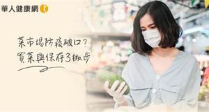 菜市場淪防疫破口?營養師:買菜與保存3撇步、快買少停一次購足