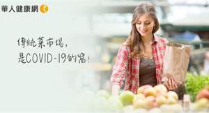 名醫曝:傳統菜市場,是COVID19 的窩!台北會跟進市場分流運動,避免防疫破口?