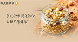 飆捍「館長」驚傳糖尿病前期!愛吃全麥穀物,血糖不會升高?藥師破解迷思