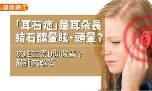 【影音版】「耳石症」是耳朵長結石釀暈眩、頭暈?吃維生素D助改善?醫師來解答