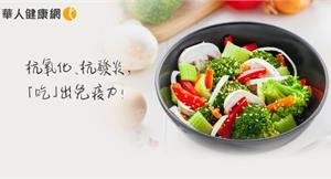 抗氧化、抗發炎,「吃」出免疫力!營養學博士大推綠花椰菜蘑菇沙拉