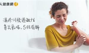 濕疹第一名是異位性皮膚炎!小心併發過敏性鼻炎、氣喘,日常5招甩濕疹