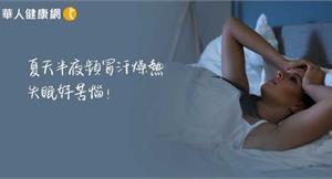 夏天半夜頻冒汗燥熱,失眠好苦惱!美女中醫:睡前泡足湯、按壓3穴道,助好眠