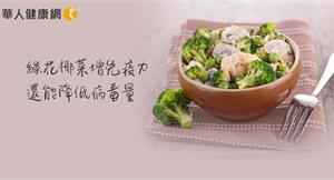 綠花椰菜增免疫力,還能降低病毒量?勿高溫熟煮,搭配蘑菇一起吃,免疫力更升級