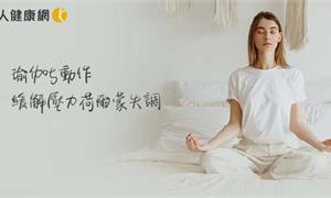 疫情壓力大,自律神經失調害失眠?試試瑜伽5動作,5分鐘緩解壓力荷爾蒙失調