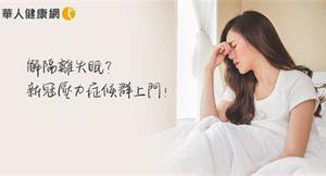 解隔離失眠?新冠壓力症候群上門!中醫:按壓4大耳穴安神、緩解焦慮、增免疫