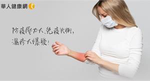防疫壓力大、免疫失衡,濕疹大爆發!中醫:喝薏苡仁、茯苓「清熱祛溼湯」 防復發