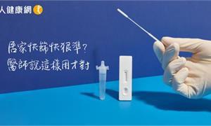 家用快篩試劑揪出病毒可以「快狠準」嗎? 耳鼻喉科醫師教你這樣用才夠準!
