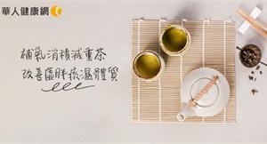 【影音版】補氣消積減重茶改善子宮肌瘤虛胖痰濕體質