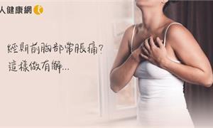 【影音版】生理期前胸部常脹痛,乳癌易上身?這樣做有解