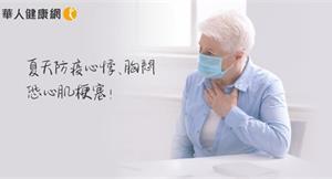 夏天防疫心悸、胸悶,恐心肌梗塞!中醫:多吃「酸性」食物養心,喝山楂荷葉茶