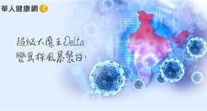 《動畫懶人包》超級大魔王Delta變異株風暴襲台!