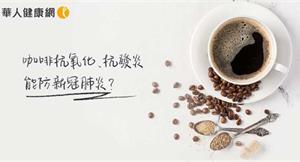 咖啡抗氧化、抗發炎能防新冠肺炎?研究:每天喝2~3杯咖啡,助降低患病風險