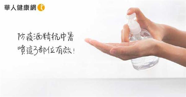 防疫酒精抗中暑,噴這3部位有效!中醫:刮痧改善頭痛、噁心,預防熱傷害