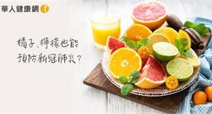 橘子、檸檬也能預防新冠肺炎?研究:柑橘橙皮苷能抑制病毒與人體細胞結合