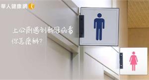 上公廁遇到新冠病毒,你怎麼辦?重症名醫揭:使用蹲式馬桶6要訣自保