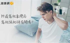 防疫落枕來攪局,落枕跟枕頭有關?