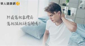 防疫落枕來攪局,落枕跟枕頭有關嗎?中醫:2方法自己找痛點,5大止痛法自救