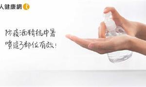【影音版】防疫酒精抗中暑,噴這3部位有效!