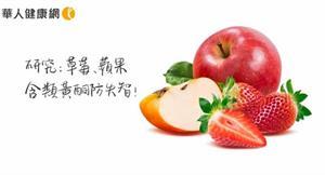 研究:草莓、蘋果含類黃酮防失智!選擇地中海飲食,有助減緩認知功能下降