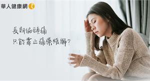 長期偏頭痛,只能吃止痛藥緩解?研究:多攝取Omega3食物減緩神經發炎
