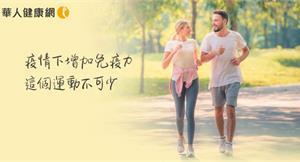 疫情下增加免疫力,這個運動不可少!英醫:走路5大好處,增免疫力、改善焦慮憂鬱