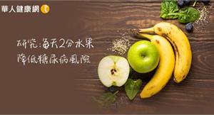 糖尿病不敢吃水果,怕血糖飆高?研究:每天2分水果如蘋果、香蕉,降低糖尿病風險