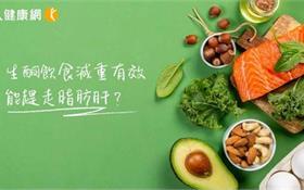 生酮飲食減重超有效,能趕走脂肪肝?