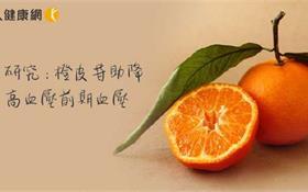 柳橙富含橙皮苷,降高血壓前期血壓