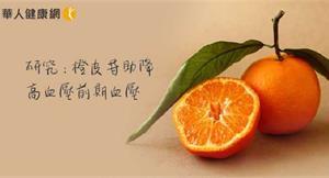 肥胖、糖尿病當心高血壓隱形炸彈!研究:柳橙富含橙皮苷,助降高血壓前期血壓
