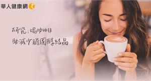 右上腹痛不止,當心膽結石作祟!研究:喝咖啡助膽囊收縮,減少膽固醇結晶